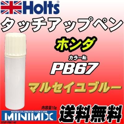 タッチアップペン ホンダ PB67 マルセイユブルー Holts MINIMIX 【クリックポスト代引不可】