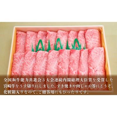 C403 【延岡産】宮崎牛すき焼用900g(450g×2)(A4等級以上)