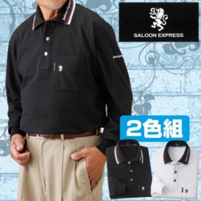 サルーンエクスプレス モノトーン長袖ポロシャツ 2色組