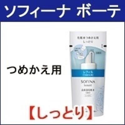 高保湿化粧水 美白 しっとり つめかえ用 130ml 花王 ソフィーナボーテ