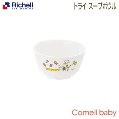 マグ リッチェル Richell  ベビー食器 お食事 トライ スープボウル