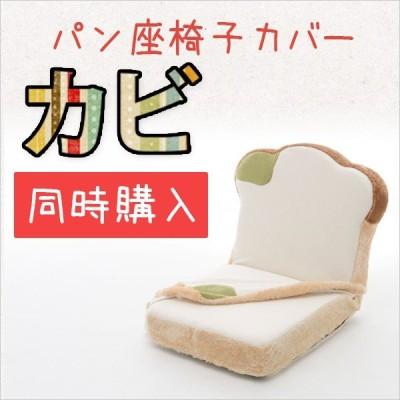 【本体と同時購入】食パン座椅子カバー「カビパン」