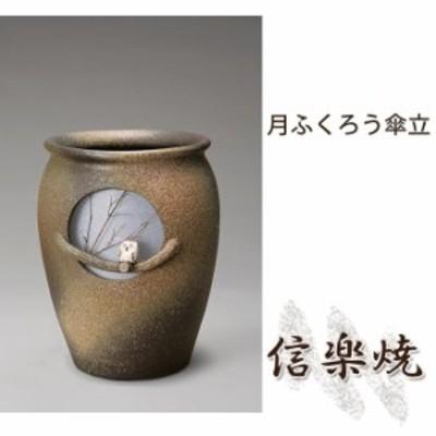 月ふくろう傘立 伝統的な味わいのある信楽焼き 傘立て 傘入れ 和テイスト 陶器 日本製 信楽焼 傘収納 焼き物 和風