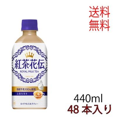 送料無料 紅茶花伝 ロイヤルミルクティー PET 440ml 48本入り 2ケース 紅茶 440ml 24本 メーカー直送 代引き不可 同梱不可 コカ・コーラ