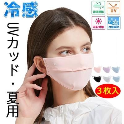 マスク 冷感 夏用 3枚入 冷感マスク 洗える 接触冷感 鼻穴付き UVカット 清涼マスク 快適 ひんやり 涼しい 日焼け止め UPF50+ 紫外線対策 男女兼用