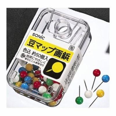 ソニック AZ-893 【5個入】 マップ画鋲 色込 豆 AZ893