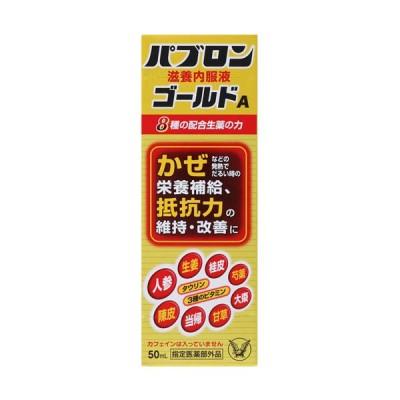 【指定医薬部外品】パブロン滋養内服液ゴールドA 50mL