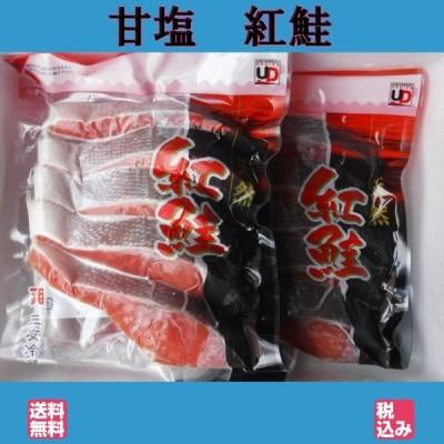 根室産 甘塩 紅鮭切身(ロシア原料) 5切P 2個入 送料無料【代金引換不可】