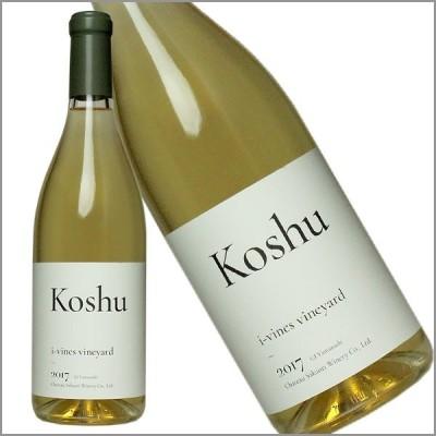 白ワイン 辛口 「甲州 i-vines vineyard」 コンクール受賞ワイン 国産 山梨県産 シャトー酒折