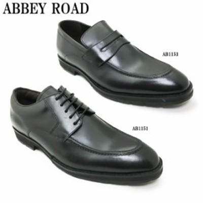 ABBEY ROAD AB1151/AB1153 アビーロード メンズ ビジネスシューズ フォーマル 靴 シューズ ソフトレザー クッション性 幅広 3E 男性 紳
