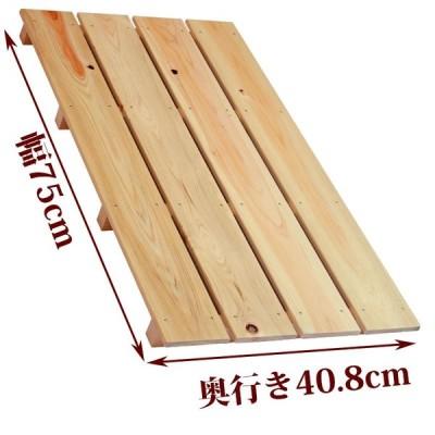 すのこ サイズ 75cm×40.8cm 国産ひのき ワケアリ 布団 スノコ ヒノキ 桧 檜 玄関 広板