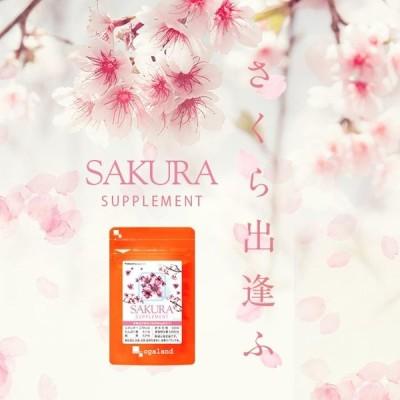 さくら サプリ フレグランス 桜 サプリメント ビタミンE サクラ コラーゲン 亜麻仁油 アマニ オーガランド 約1ヶ月分