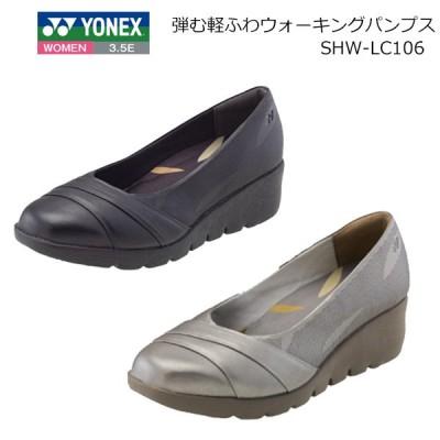 ヨネックス CASUAL WALKSH レディース カジュアルパンプス パワークッション SHW-LC106 YONEX 靴 ウォーキング 母の日