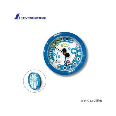 シンワ測定 温湿度計 F-2S 環境管理 丸型 6.5cm アクアブルー 70514