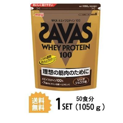 明治 ザバス SAVAS ホエイプロテイン100 リッチショコラ味50食分 1050g meiji