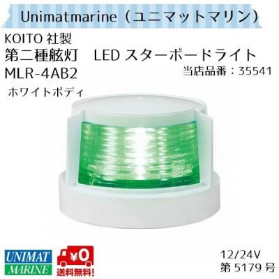 LED船灯 第二種舷灯 緑 右 MLR-4AB2 小糸製作所 KOITO 12/24V 小型船舶用 型式承認品 シグナルライト スターボードライト ホワイトボディ