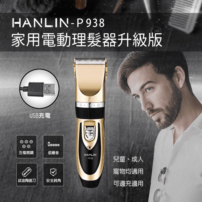 【HANLIN】P938(家用電動理髮器充插兩用可充電)