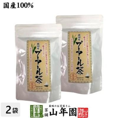 【国産】プーアル茶 48g(4g×12)×2袋セット 純国産 静岡県産緑茶を糀菌で後発酵 重合カテキン 没食子酸 健康 送料無料 国産 緑茶 バレ