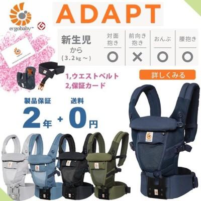エルゴ抱っこ紐アダプト ADAPTクールエア メッシュ 日本正規代理店商品 2年保証 ERGO baby ブラックグレーオックスフォード他