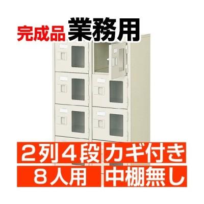 業務用下駄箱 窓付き 8人用  下駄箱 鍵付き 2列4段 搬入設置/階段上応談