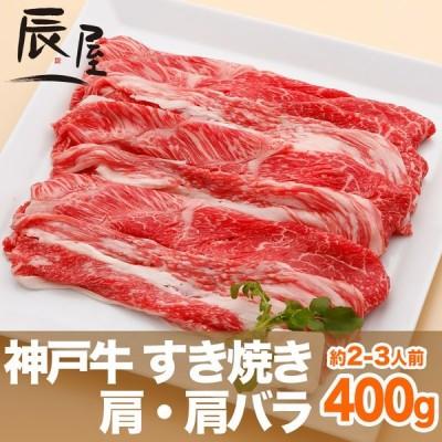 神戸牛 すき焼き肉 肩・肩バラ 400g 牛肉 ギフト 内祝い お祝い 御祝 お返し 御礼 結婚 出産 グルメ