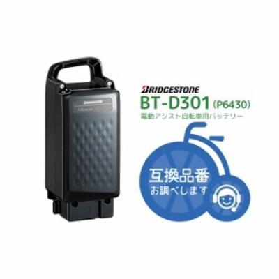 800円OFFクーポン配布♪送料無料 電動自転車用バッテリー BT-D301 [F895203BL]リチウムイオン 12.0Ah P6430 ブリヂストン