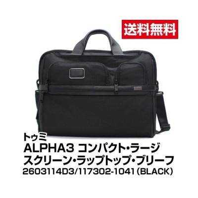 ブランド ブリーフケース TUMI 2603114D3 ALPHA3 コンパクト ラージ スクリーン ラップトップ ブリーフ BLACK 117302-1041_4582357839619_21