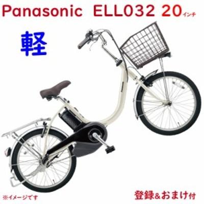 パナソニック ビビ・L・20 BE-ELL032S ウォームシルバー 20インチ 12A 2020年モデル 電動アシスト自転車