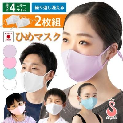 2枚組 ひめマスク 無地 ライトカラー 日本製 洗えるマスク 吸汗速乾 UVカット 形状記憶 接触冷感 おしゃれ 立体 日焼け防止 クーポン不可 scg014-2
