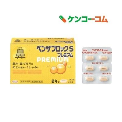 (第(2)類医薬品)ベンザブロックSプレミアム ( 24錠 )/ ベンザ