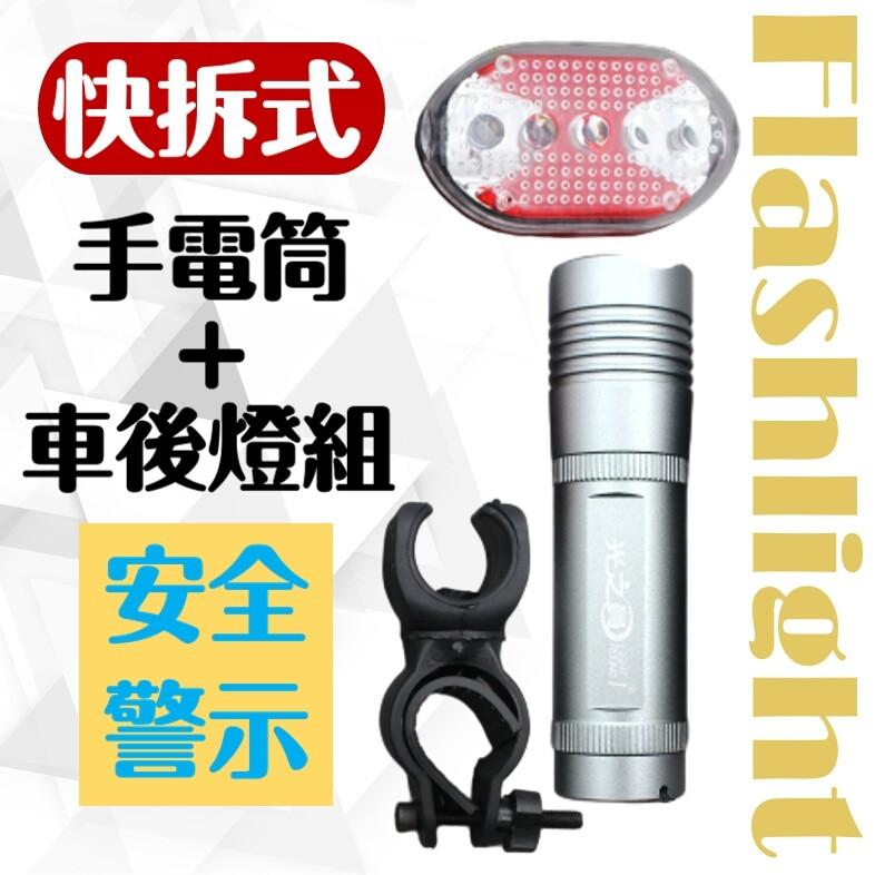 led手電筒腳踏車組 cy-lr1668 台灣製手電筒 360度車燈夾 尾燈 自行車 腳踏車 公