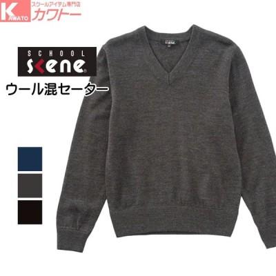 スクールセーター 男子 ウール混 サイズ豊富