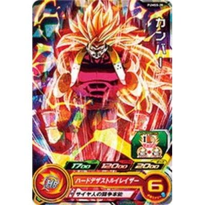 スーパードラゴンボールヒーローズ/PUMS5-20 カンバー 箔押し (中古品)