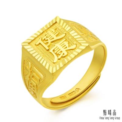 【點睛品】足金9999 祝你永保健康黃金戒指_計價黃金