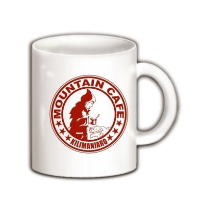 マウンテンカフェ・キリマンジャロ(赤) マグカップ(ホワイト)