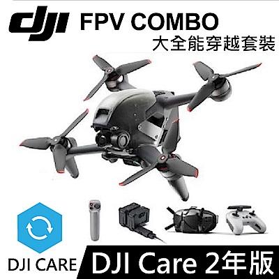 DJI FPV 大全能穿越套裝 公司貨 (主機+穿越搖桿+配件包+2年Care)