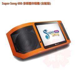 金嗓 Super Song 600 (可攜式娛樂行動電腦多媒體伴唱機)全配版