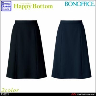 事務服 制服 BONMAX ボンオフィス Aラインスカート(ロング丈) AS2321 A201シリーズ