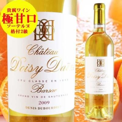 シャトー ドワジィ デーヌ 2009 750ml 貴腐ワイン ソーテルヌ 格付2級