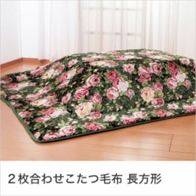 こたつ毛布 遠赤綿入り 3層構造 2枚合わせ 長方形タイプ こたつ用毛布 手洗い可能 手洗いOK 高級感 上品 花柄