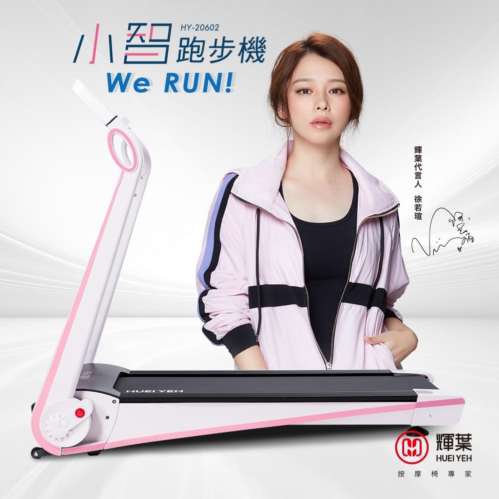 輝葉 Werun小智跑步機 HY-20602 (贈避震墊)(輝葉官方旗艦館) 預購