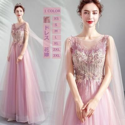 ドレスパーティードレスウェディングドレス花嫁袖あり大きいサイズフォーマルイブニングドレス成人式結婚式ドレスお呼ばれドレス二次会披露宴