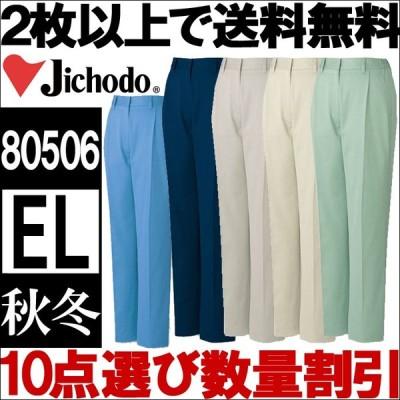 自重堂(JICHODO) 80506(EL) 80500シリーズ レディースワンタックパンツ 秋冬用 作業服 作業着 ユニフォーム 取寄