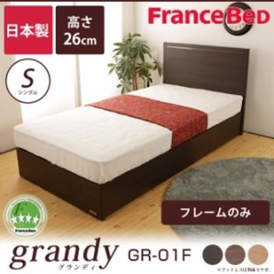 フランスベッド シングルベッド シンプル SC フレームのみ 高さ26cm 日本製 国産 木製 2年保証 francebed