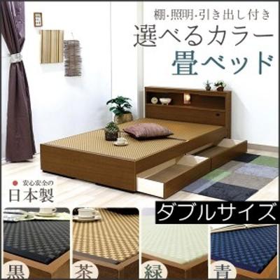 日本製 畳ベッド ダブル ダブルベッド カラー畳 タタミベッド ベッド 畳  照明 引出 コンセント付 棚照明引出コンセント付 畳ベット A331