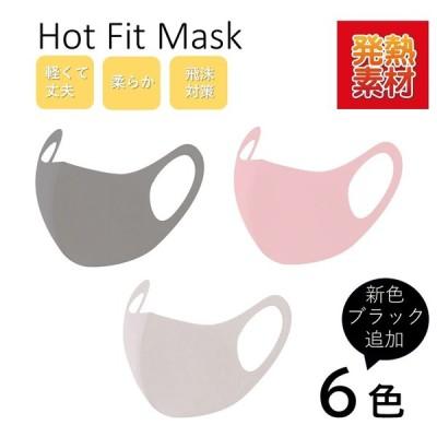 マスク 発熱素材 ホットマスク 全6色 3枚入 洗える 暖かい 軽い 飛沫対策 冬 スエード加工 大人用 ホワイト グレー ベージュ ピンク ブルー ブラック