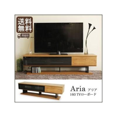 テレビ台 ローボード テレビボード TV台 TVボード 160 低い ヴィンテージ調 Aria アリア