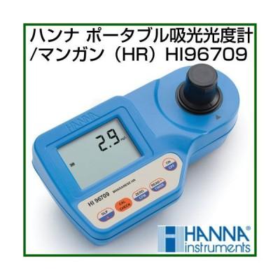 ポータブル吸光光度計/マンガン HR HI96709 ハンナ