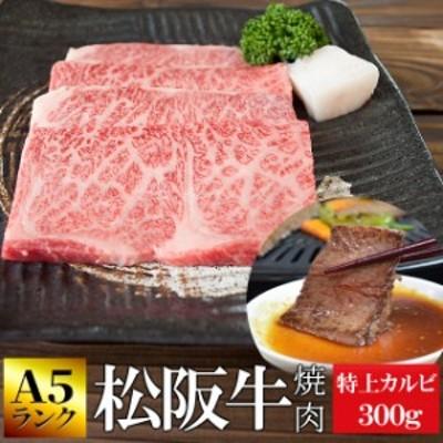 松阪牛 焼肉用 特上 カルビ 300g 牛肉 和牛 送料無料 A5ランク厳選 産地証明書付 霜降りが綺麗でとろけるような食感と甘みと旨味の