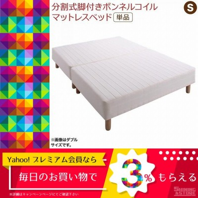 専用敷きパッドが選べる移動 搬入 掃除がらくらく分割式脚付きマットレスベッドマットレスベッドボンネルコイルマットレス敷きパッドなしシングル 5000453037
